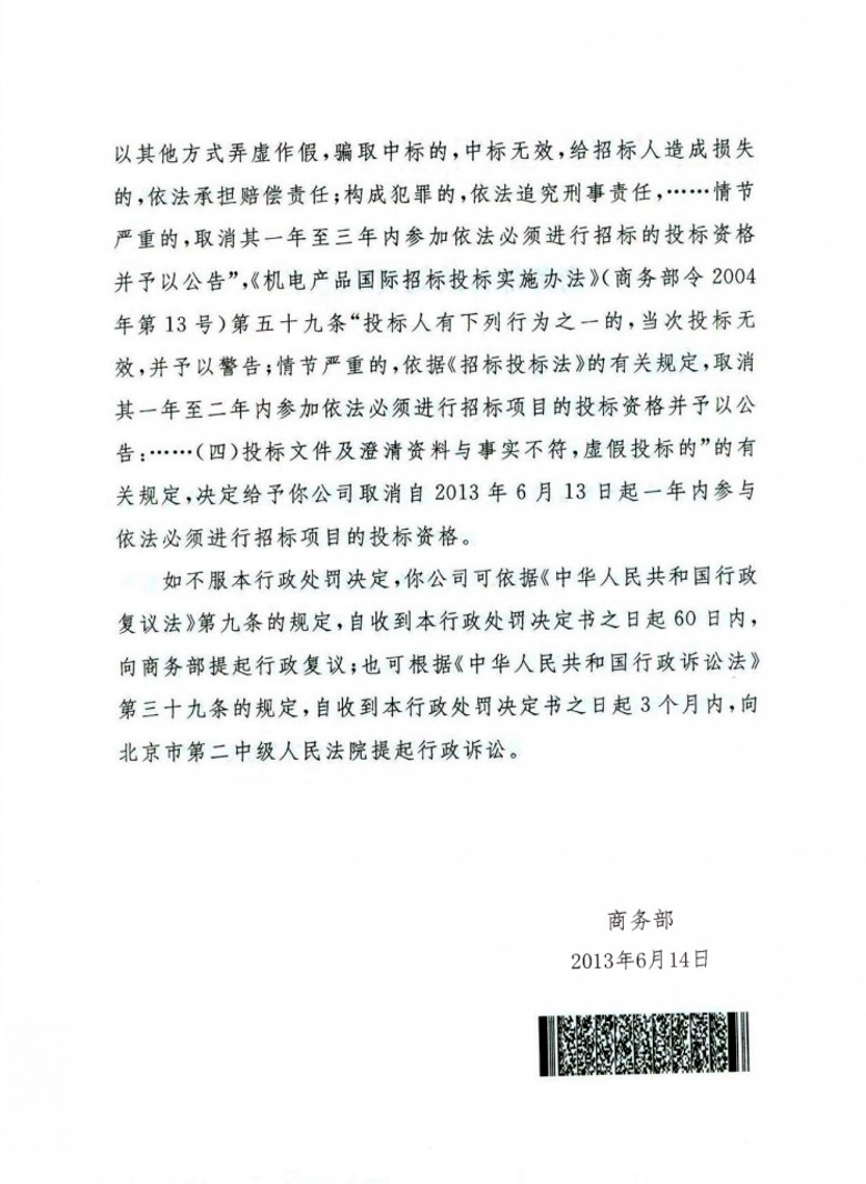 商务部:中华人民共和国商务部行政处罚决定书
